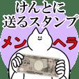 けんとに送るスタンプ【メンヘラver.】