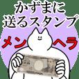 かずまに送るスタンプ【メンヘラver.】