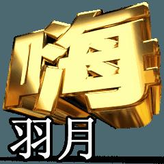 動畫!黃金[羽月]