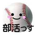 Baseball- For club activities