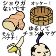 Traditional Japanese phrases