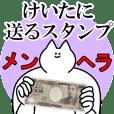けいたに送るスタンプ【メンヘラver.】
