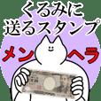 くるみに送るスタンプ【メンヘラver.】