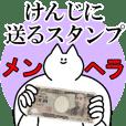 けんじに送るスタンプ【メンヘラver.】