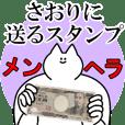 さおりに送るスタンプ【メンヘラver.】