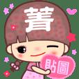 菁 ♥ 最愛用貼圖 ♥