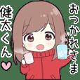 Send to Kentakun - jersey chan