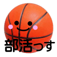 Basket ball- For club activities
