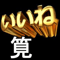 動畫!黃金【筧】j