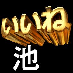動畫!黃金【池】j