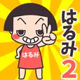 Okappa Harumi2