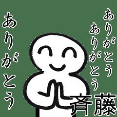ありがとうありがとう斉藤