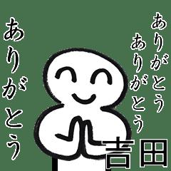 ありがとうありがとう吉田