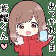 ジャージちゃん【紫耀くん】に送る専用