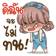 Dichan na (Nami version)