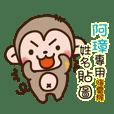 Twopebaby thunder monkey 44