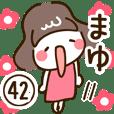 【まゆ】専用42<女の子>