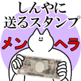 しんやに送るスタンプ【メンヘラver.】