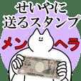 せいやに送るスタンプ【メンヘラver.】
