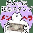 けんごに送るスタンプ【メンヘラver.】
