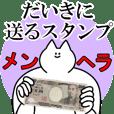 だいきに送るスタンプ【メンヘラver.】