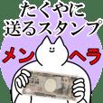 たくやに送るスタンプ【メンヘラver.】