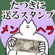 たつきに送るスタンプ【メンヘラver.】