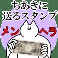 ちあきに送るスタンプ【メンヘラver.】