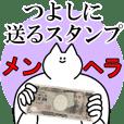 つよしに送るスタンプ【メンヘラver.】