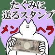 たくみに送るスタンプ【メンヘラver.】