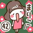 【まりこ】専用42<女の子>