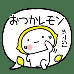 吹き出し☆無難な駄洒落スタンプ(きりの)