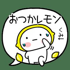 吹き出し☆無難な駄洒落スタンプ(くみ)