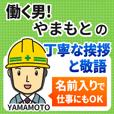 [yamamoto]_polite greeting_worker