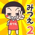 Okappa Mitsue2
