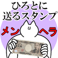 ひろとに送るスタンプ【メンヘラver.】