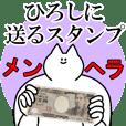 ひろしに送るスタンプ【メンヘラver.】