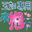 YU RU_Color font