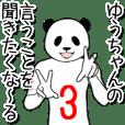 ぬる動く!【ゆうちゃん】面白スタンプ3