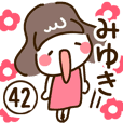 【みゆき】専用42<女の子>