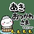 aki_dm