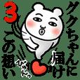 Gukuchan Love3