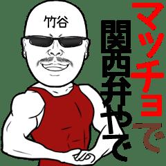 竹谷専用の名前入り筋肉