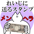 れいじに送るスタンプ【メンヘラver.】