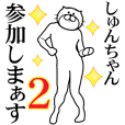 【しゅんちゃん】専用2超スムーズスタンプ