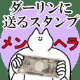 ダーリンに送るスタンプ【メンヘラver.】