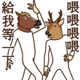Horse and deer(tw)