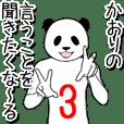 Kaori name sticker 8