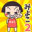 Okappa Miyoko2