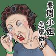 麻吉麻吉-周小姐